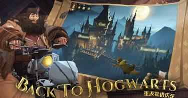 """No lado esquerdo, Hagrid em sua moto em um traço parecido com anime. No lado direito, uma imagem do jogo, com um bruxo e uma vassoura passando por Hogwarts. Abaixo, no meio, está escrito """"De Volta a Hogwarts""""."""